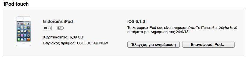 How to update to iOS 7