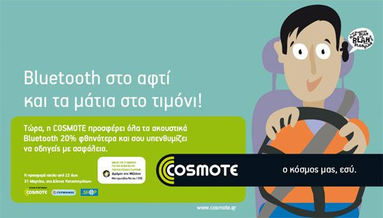 COSMOTE Bluetooth