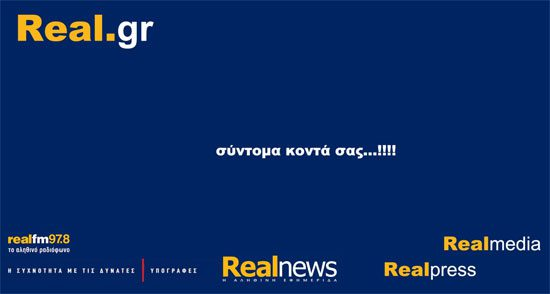 Real.gr