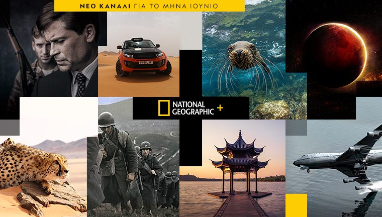 COSMOTE TV National Geographic+ pop up