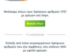 My COSMOTE App YPP