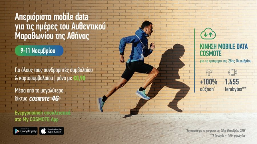COSMOTE Athens Marathon Unlimited Data