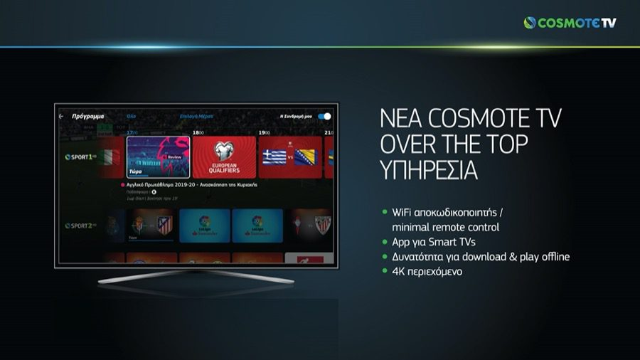 COSMOTE TV Over The Top 2