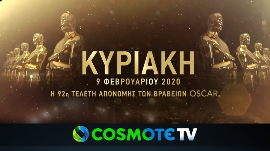 COSMOTE TV Oscars 2020