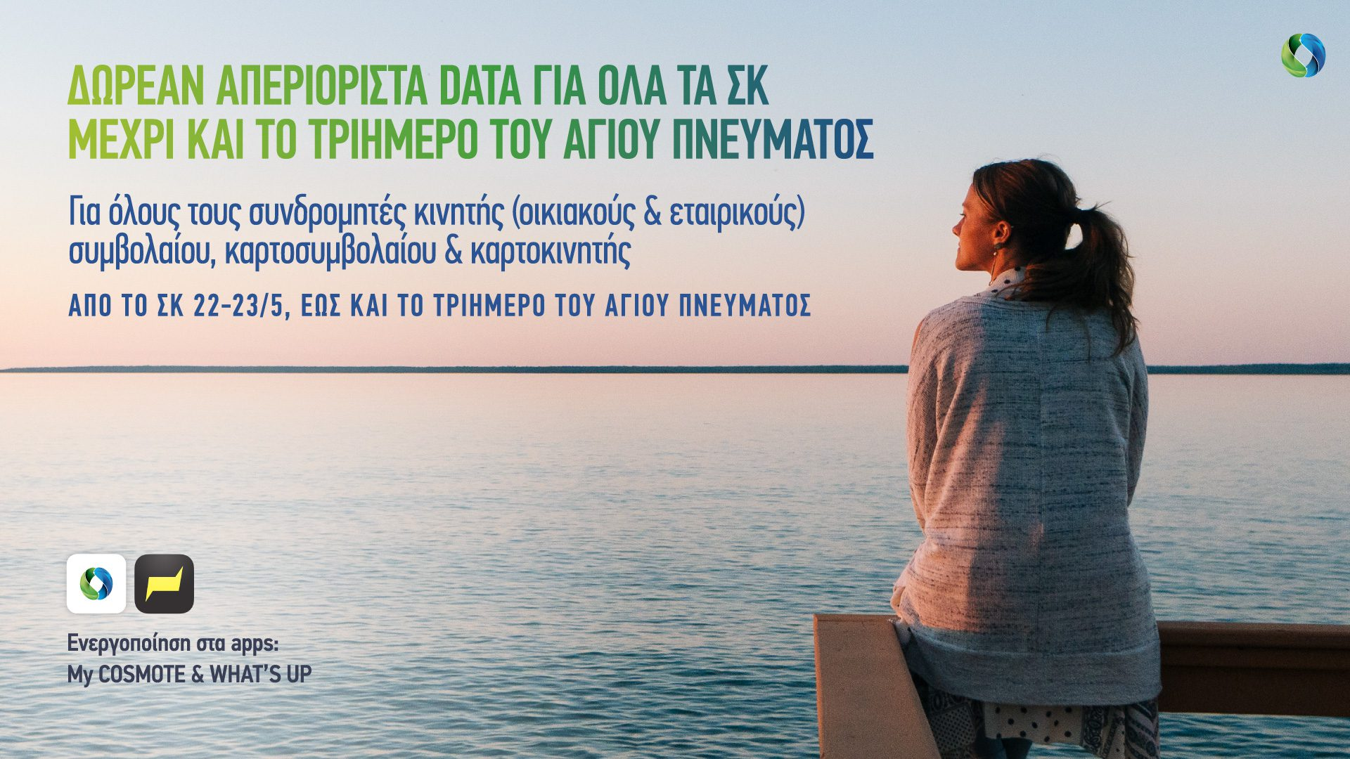 COSMOTE Unlimited Data Offer