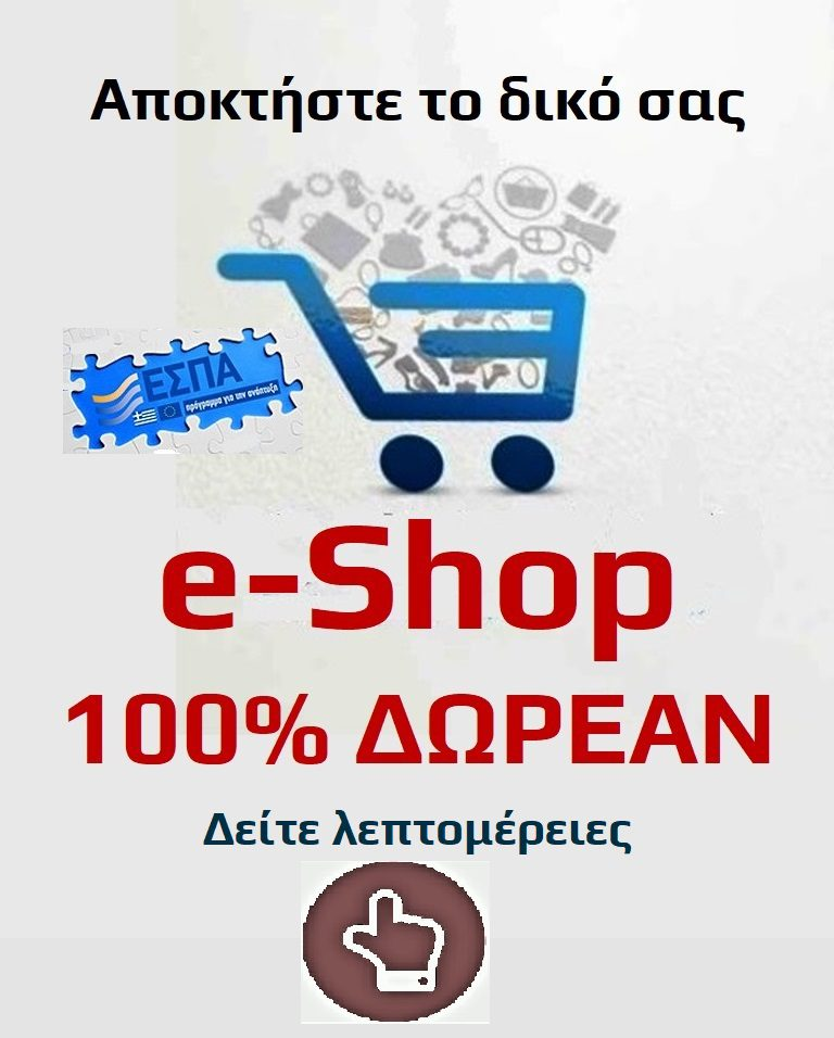 POP-UP E-SHOP
